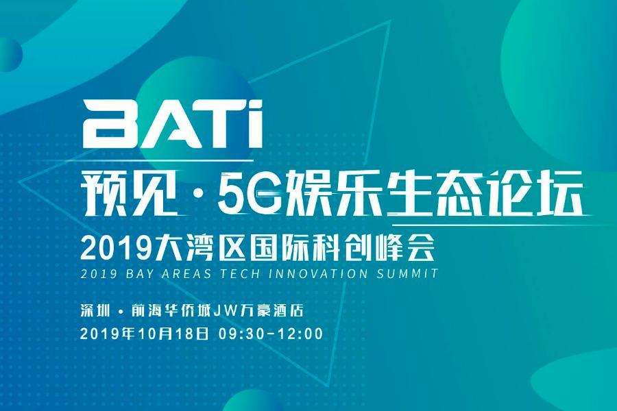 """5G+文娱,一场4K/8K与沉浸现实的""""云端""""盛宴"""
