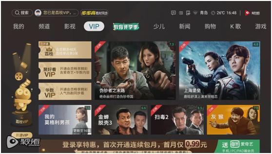 """青岛""""文惠季""""上线聚好看年卡  全国通用最高抵扣40%"""