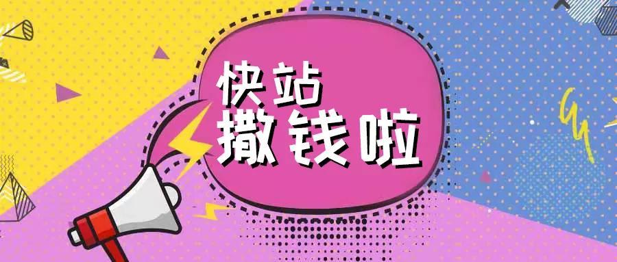 快站周年庆,金秋送豪礼!