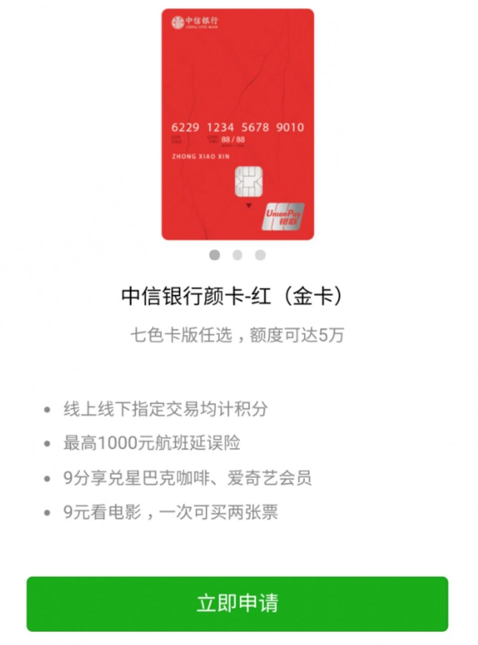 中信银联标准IC信用卡(白金卡)要留吗?