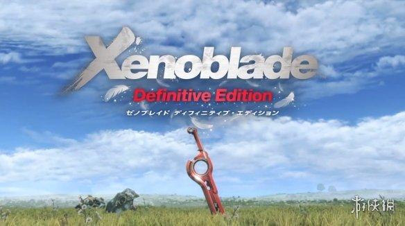 NS《异度之刃:决定版》与Wii平台原作对比动画赏