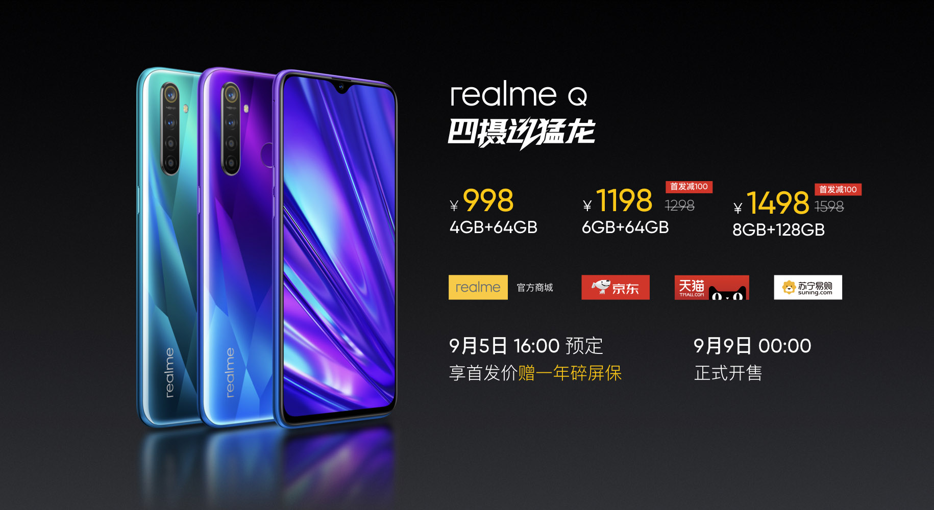 RealmeQ正式发布,998起锤爆红米Note8与荣耀Play3,新一代千元真香机诞生!