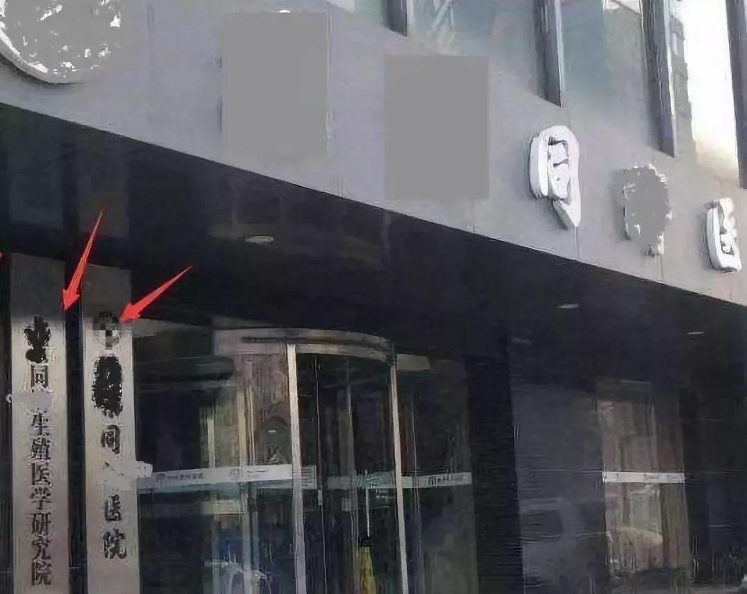 """去莆田系医院看男科 他成了手术台上的""""待宰羔羊"""""""