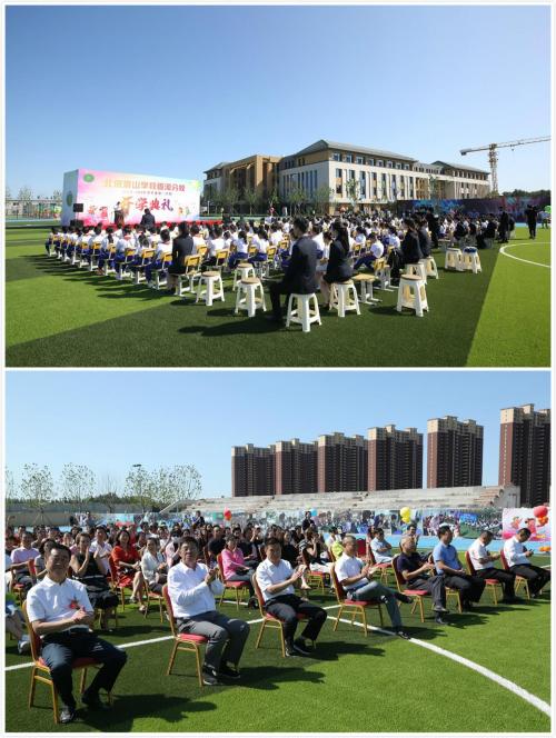 大爱城教育丨北京景山学校香河分校2019秋季开学典礼隆重举行