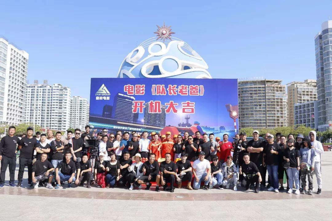 电影《队长老爸》在海阳举办开机新闻发布会