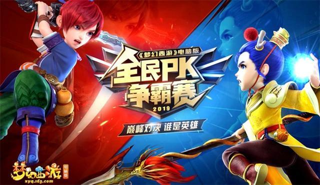 《梦幻西游》电脑版特邀玩家萧忆情助阵全民PK争霸赛