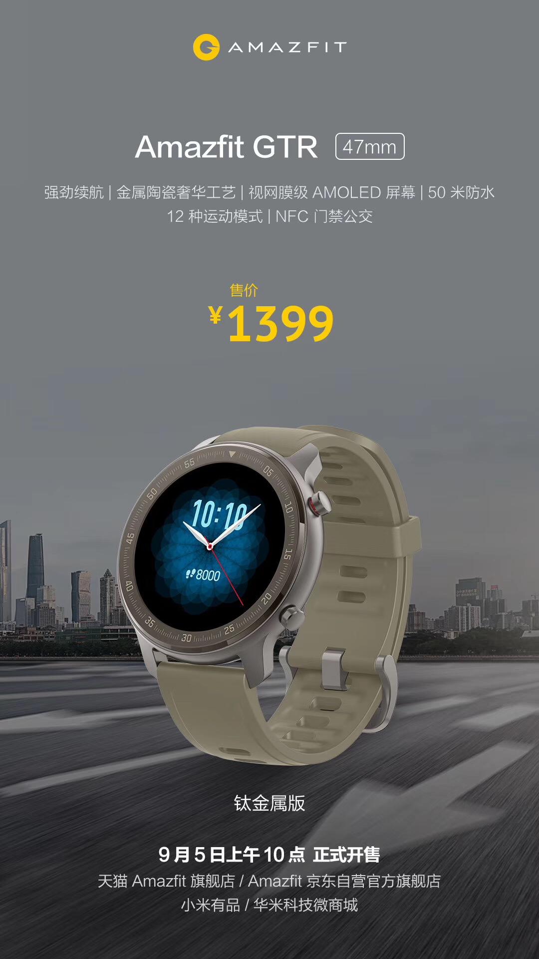 华米Amazfit GTR 47mm钛金版开售,颜值续航功能价格,你拒绝不了