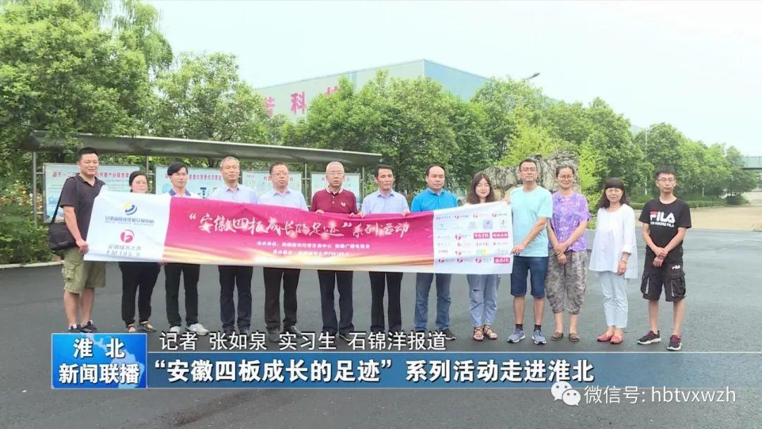 """【淮北广电】""""安徽四板成长的足迹""""系列活"""