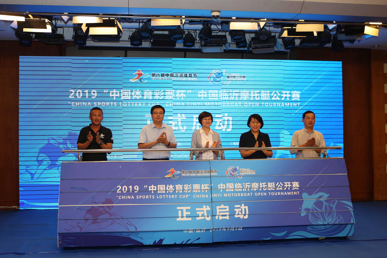 2019中国临沂摩托艇公开赛将开赛 70余名运动员同场竞技