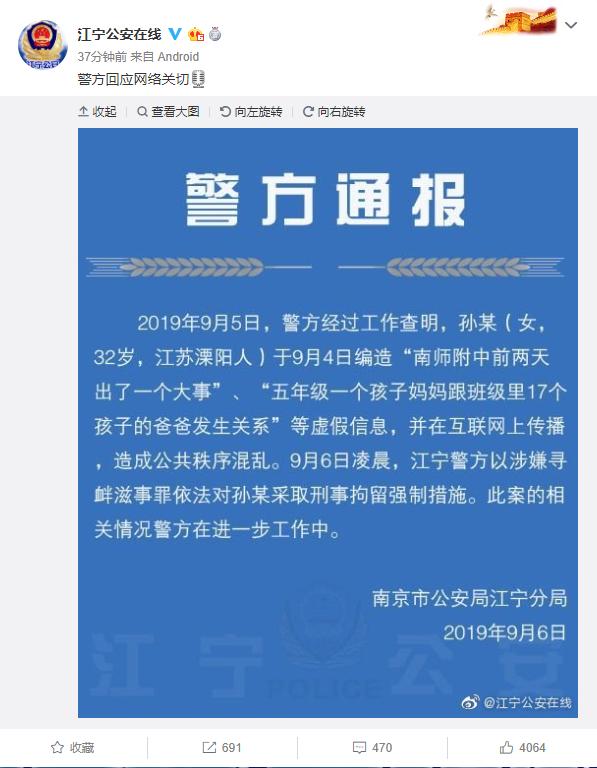 南师附中事件系谣言 孙爱霞和17个孩子爸爸发生关系事件整理