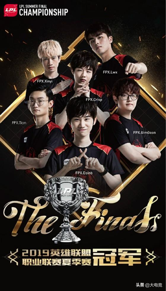 LOL:凤凰浴火终涅槃,FPX成为LPL历史第八支冠军队伍