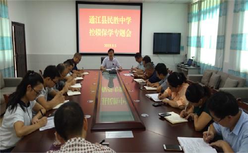 四川通江县民胜中学五项措施加大控辍保学工作力度
