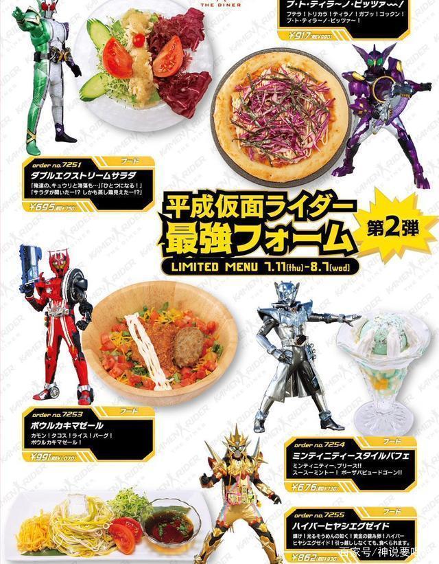 假面骑士新十年最终形态主题菜单公开,无敌面条和ooo披萨最实惠