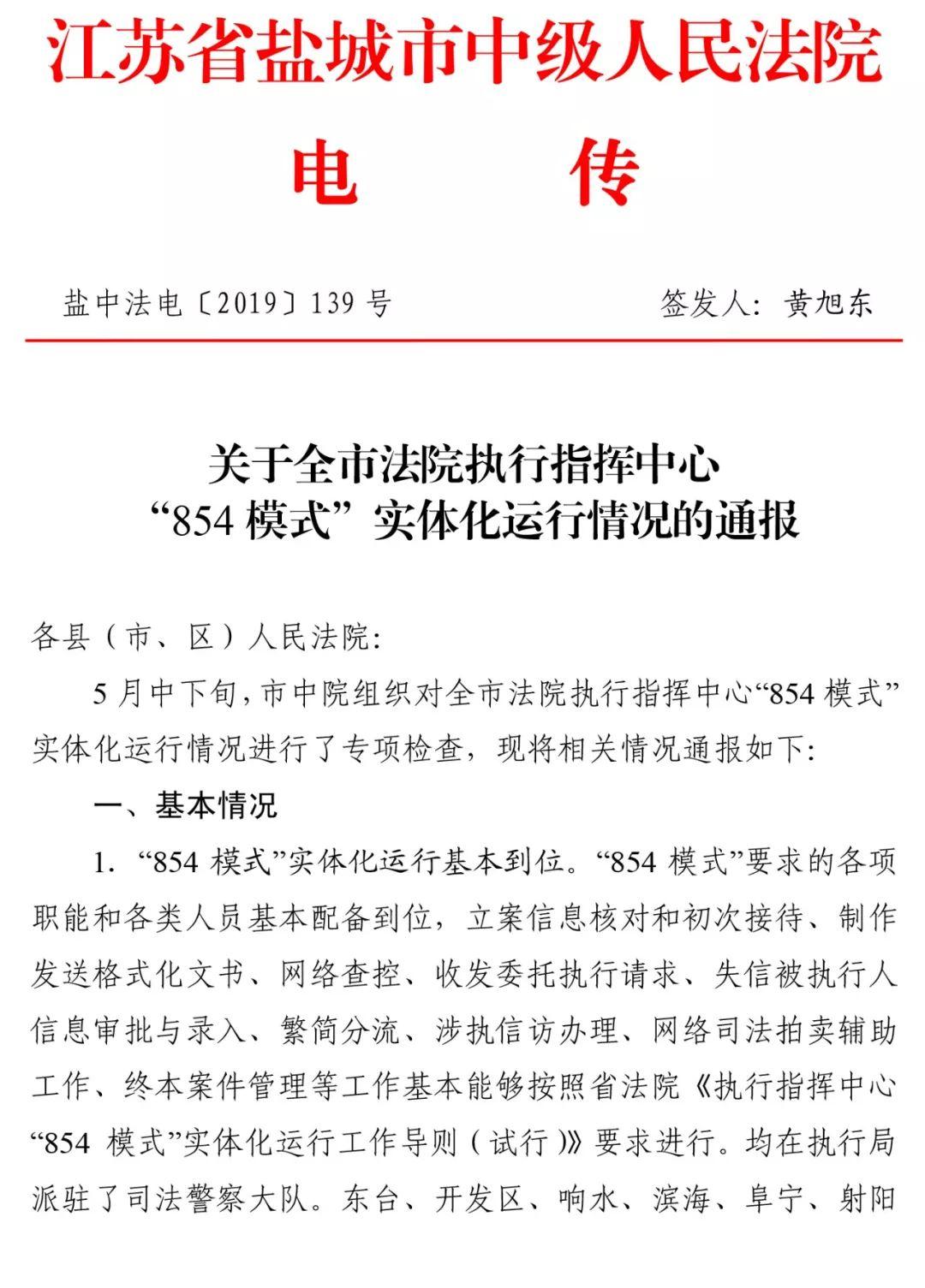 沈阳市中级人民法院关于执行公开的实施... -找法网(findlaw.cn)