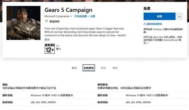 《战争机器5》发售前夕微软放出该游戏免费主题包