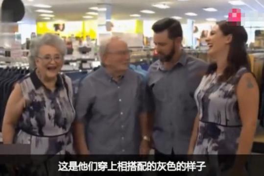 """甜到拔牙!美国夫妇穿68年情侣装,孙子孙媳从""""嫌弃""""到跟着学"""