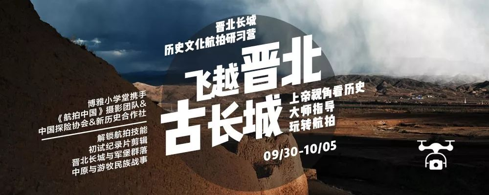 晋北古长城航拍研习营|历史专家领队,《航拍中国》团队亲授