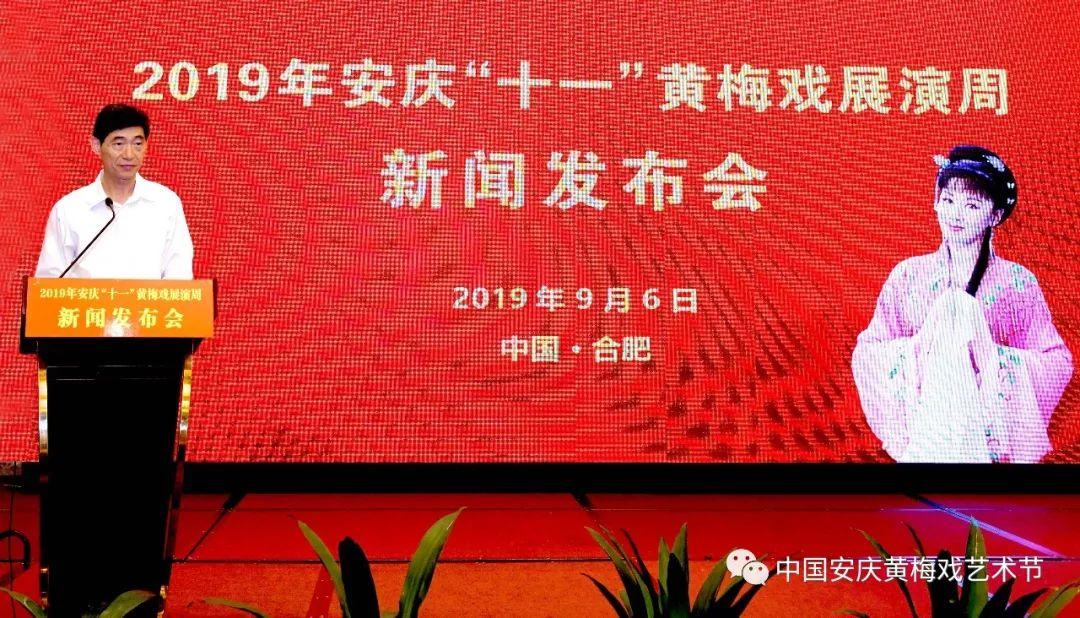 """新闻发布会举行!2019年安庆""""十一""""黄梅戏展演周有哪些亮点……"""