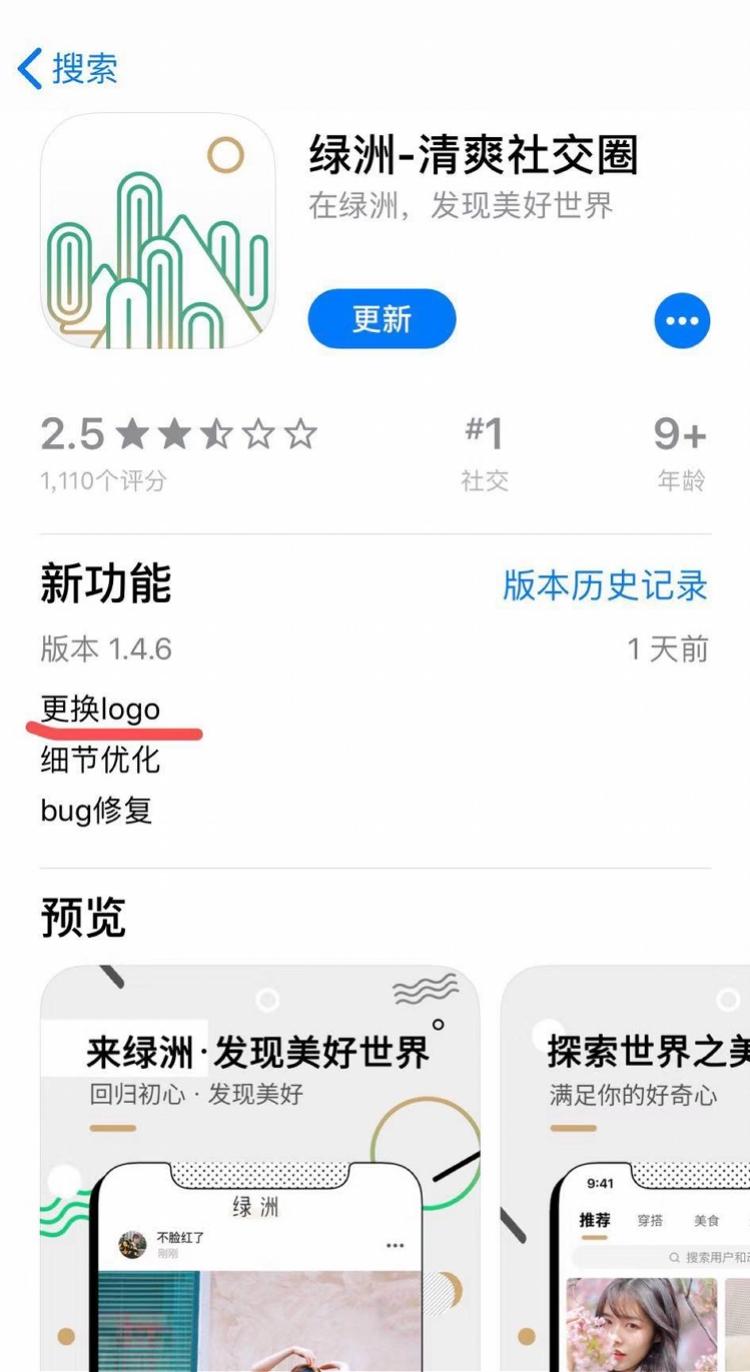 被指抄袭后,微博新社交应用绿洲更换logo,重新上架苹果商店