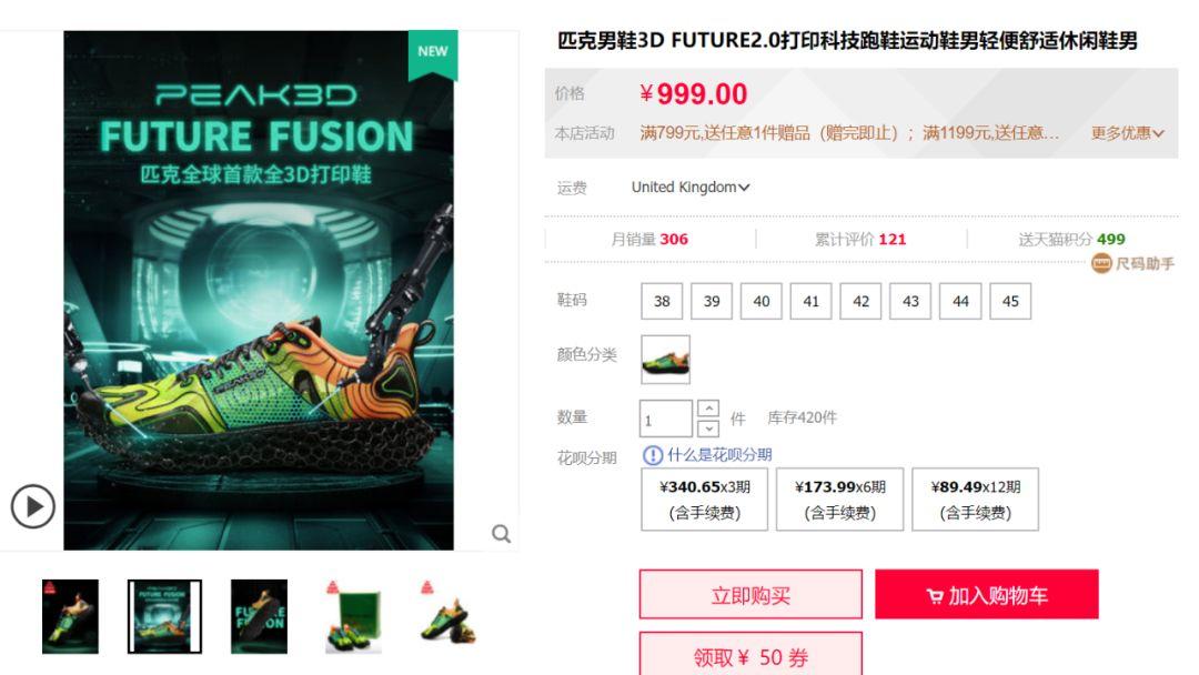 郑州3D打印公司:全球首款全3D打印运动鞋有哪些黑科技?插图5