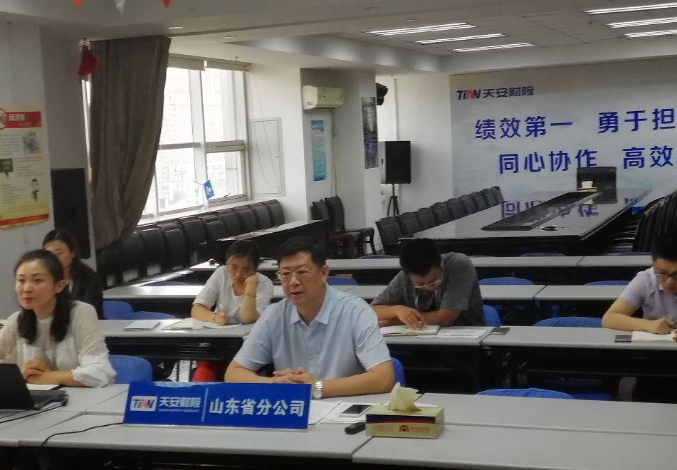 天安财险山东分公司迅速落实总公司1-8月份业务发展检视会精神
