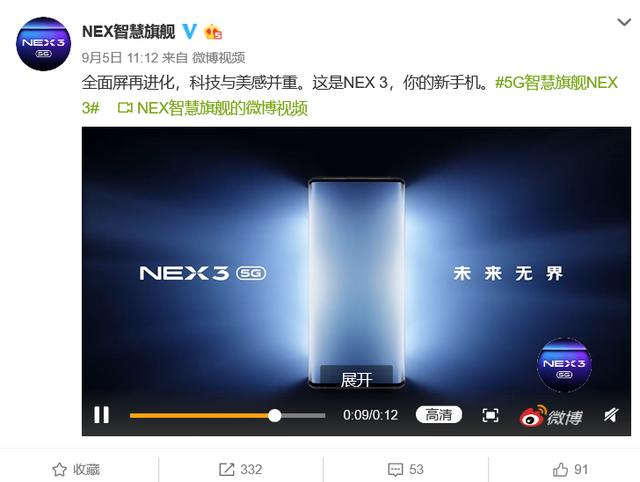 vivo官微再爆料:与苹果华为同台竞技,NEX3看点更多