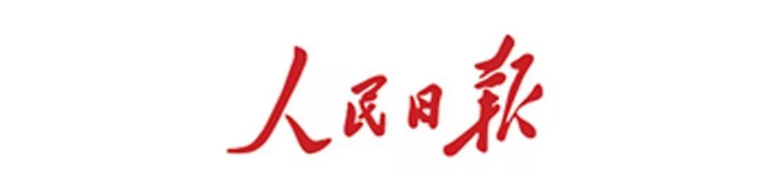 《人民日报》点赞中国人寿高质量发展新路!