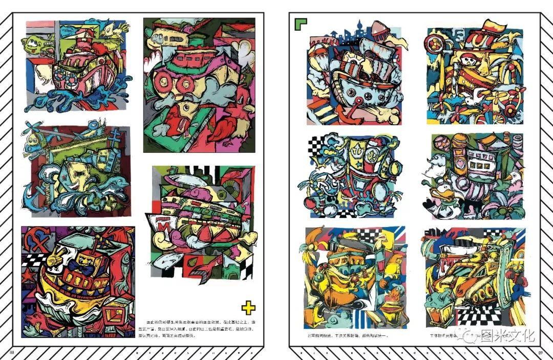 第三章 四川美术学院校考设计通关训练图片