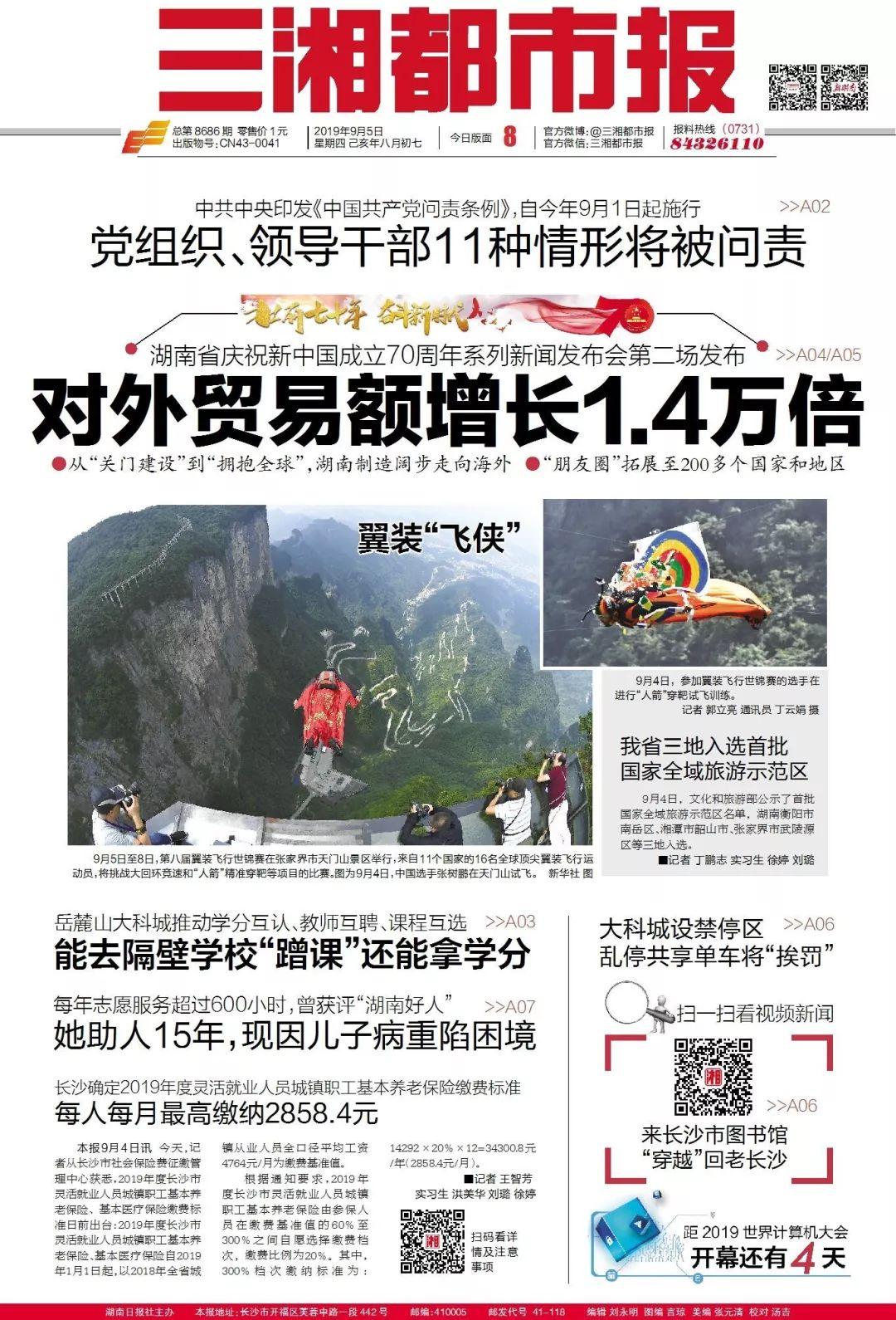 读报丨《三湘都市报》9月5日版面速览