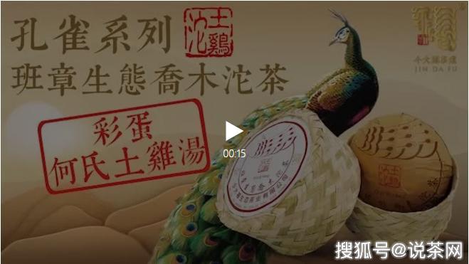 论道普洱江湖:土鸡来势汹汹,或江湖再起风云