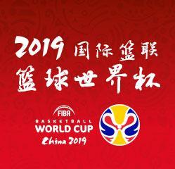 2019男篮世界杯:中国VS韩国 男篮决死一战