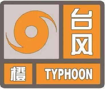 """台风""""玲玲""""最新动态来了!山东继续发布台风橙警!大雨暴雨大暴雨…"""