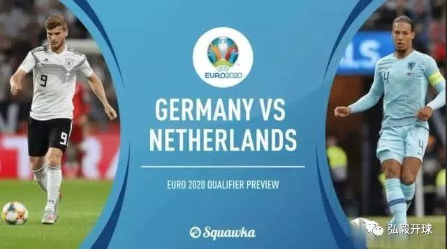 欧洲杯预选赛:德国VS荷兰,全方位推荐