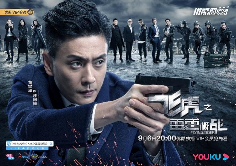 """《飞虎之雷霆极战》今晚开播,TVB""""五小生""""集齐了四位"""