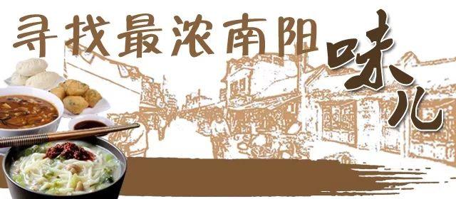 30年老店两代人传承,专注南阳传统味道,端出来就被疯抢