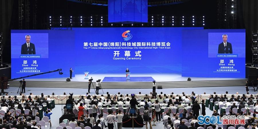 第七届中国(绵阳)科技城国际科技博览会开