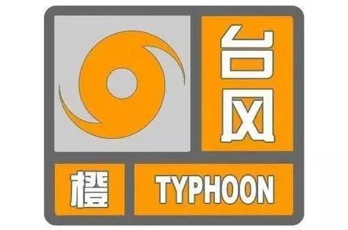 威海启动防台风Ⅱ级应