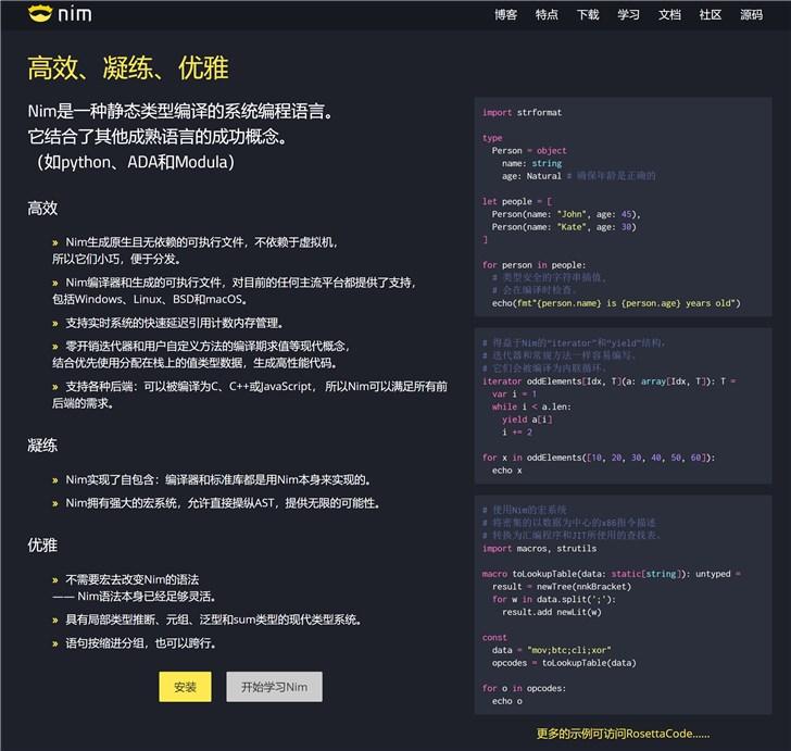 Nim中文官网现已上线