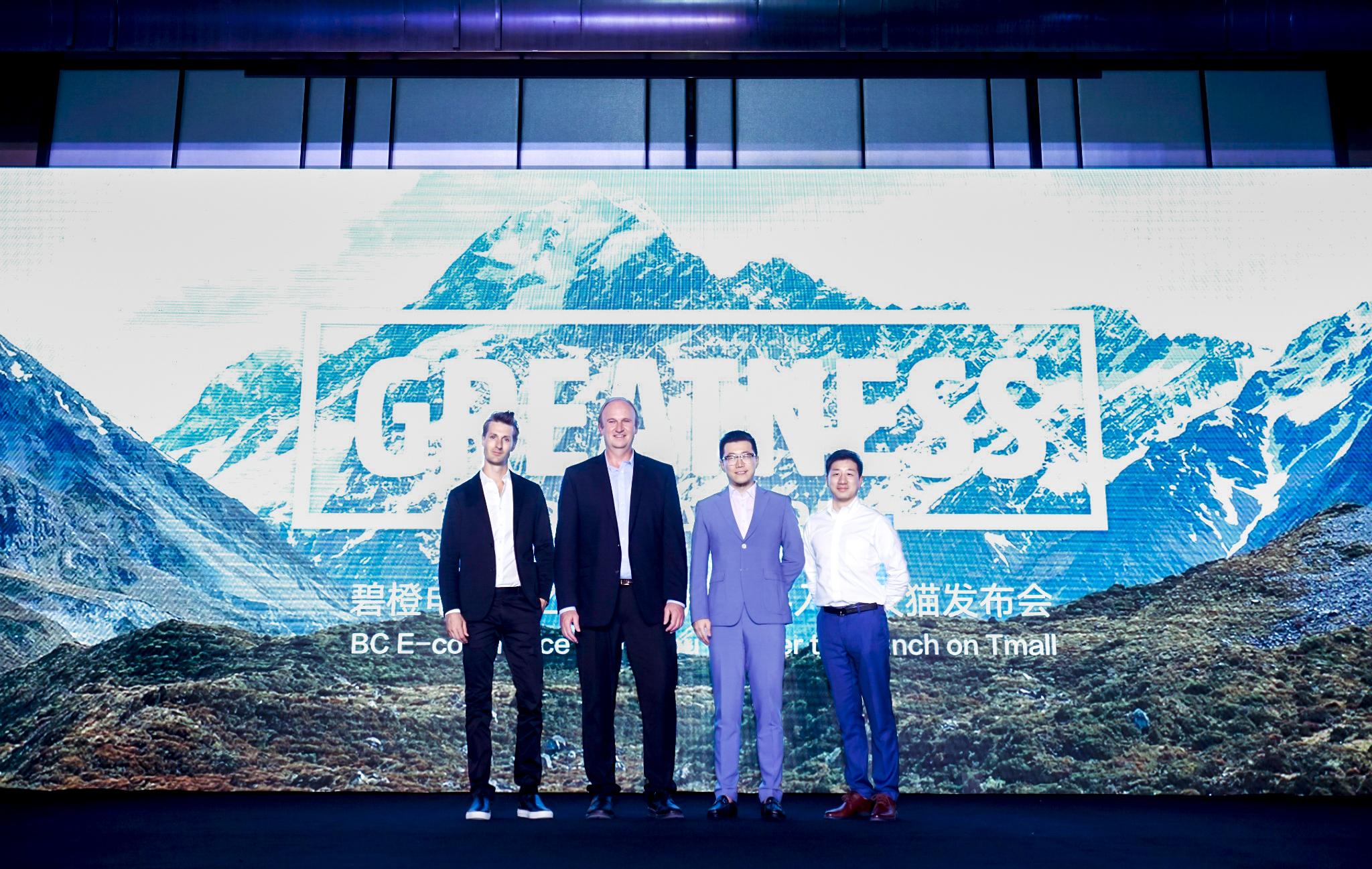 杭州碧橙攜手美國Nutraceutical集團入駐天貓國際,打造品牌入華第一站