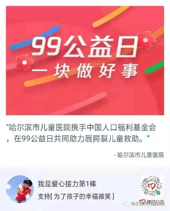 99公益日|哈尔滨市儿童医院携手中国人口福利基金会助力唇腭裂儿童救助