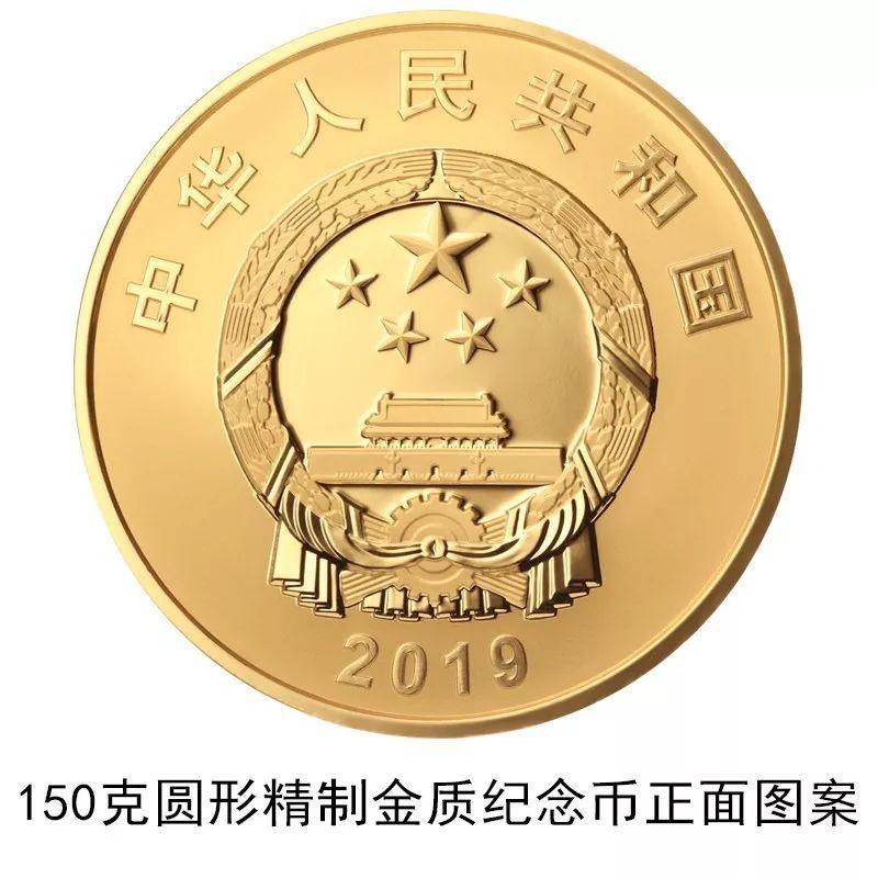 人民银行定于2019年9月10日起发行中华人民共和国成立70周年纪念币一套