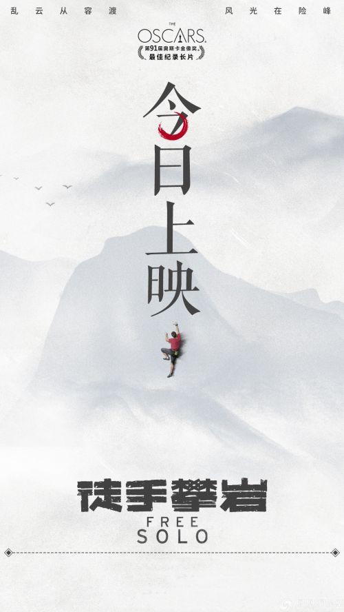 奥斯卡《徒手攀岩》今日上映,感受心灵与视觉上的双重震撼