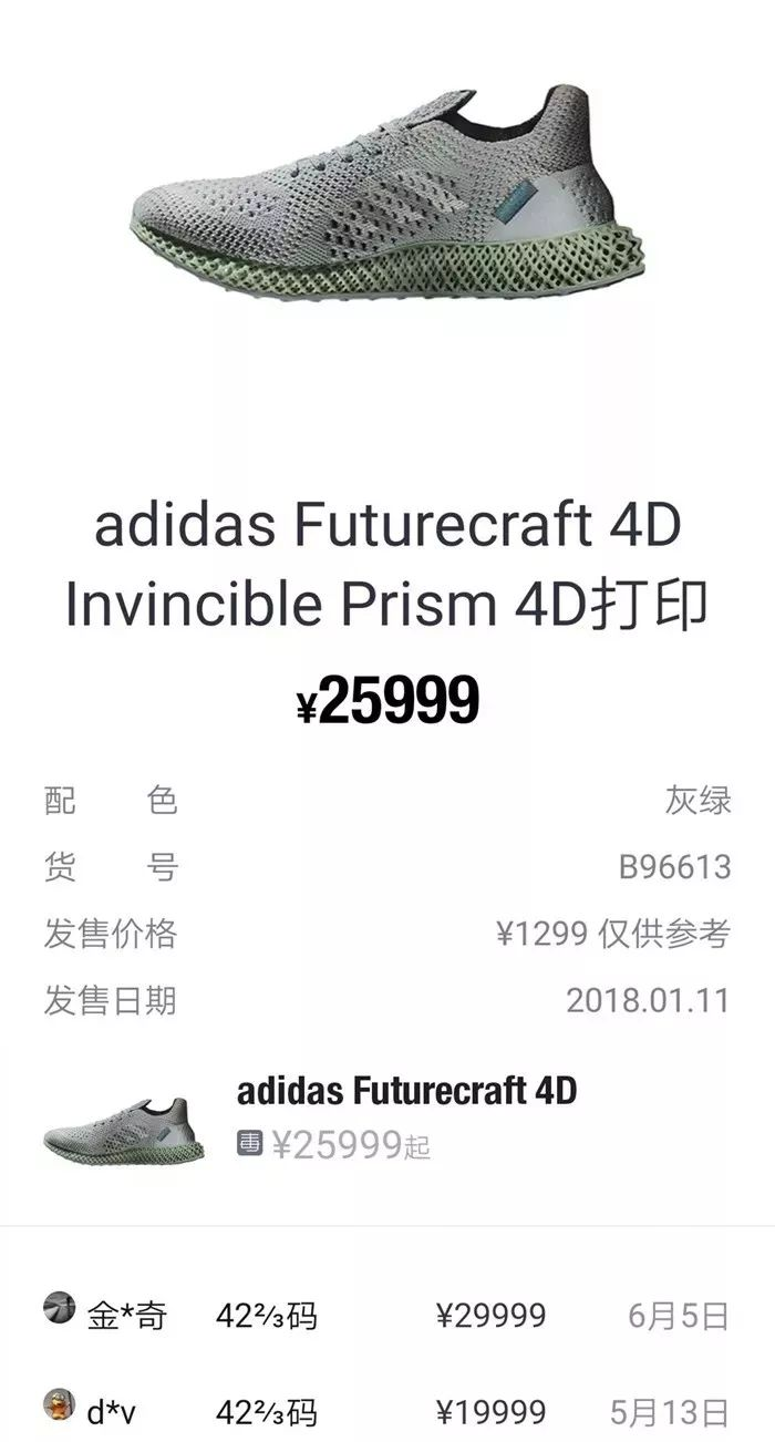 郑州3D打印公司:全球首款全3D打印运动鞋有哪些黑科技?插图