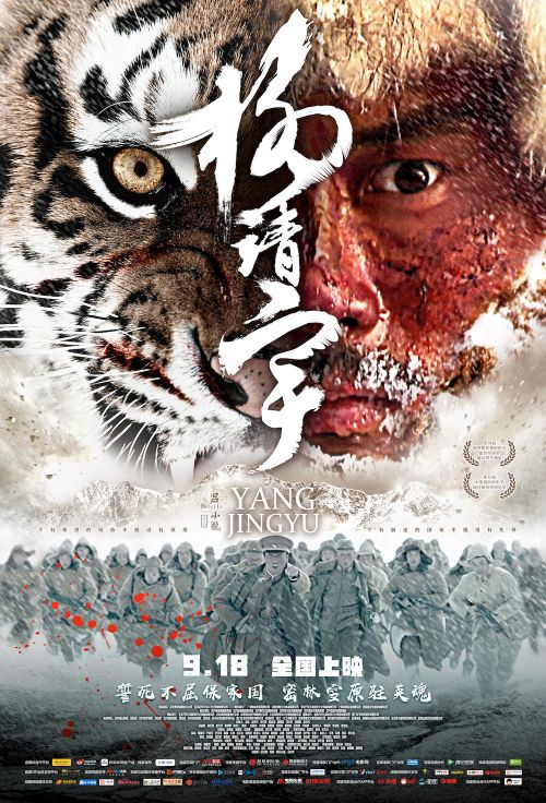 民族英雄忠魂永存,红色战争题材电影《杨靖宇》定档9月18日