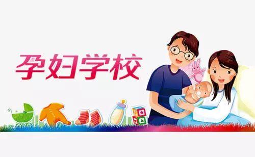 孕校广播站(孕期安全起居与运动、为什么要给宝宝定期体检)