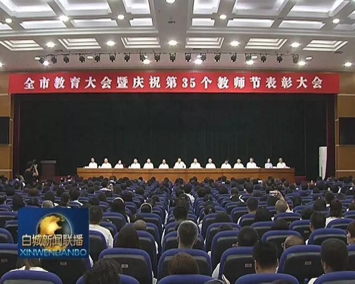 全市教育大会暨庆祝第35个教师节表彰大会召开