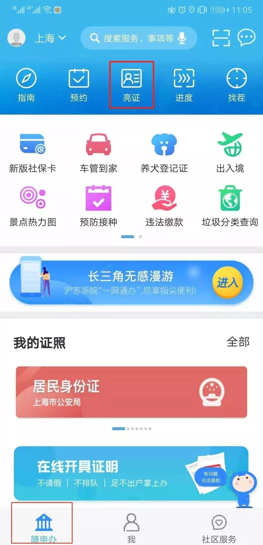 """【便民】代办业务也能手机""""亮证""""!攻略在"""
