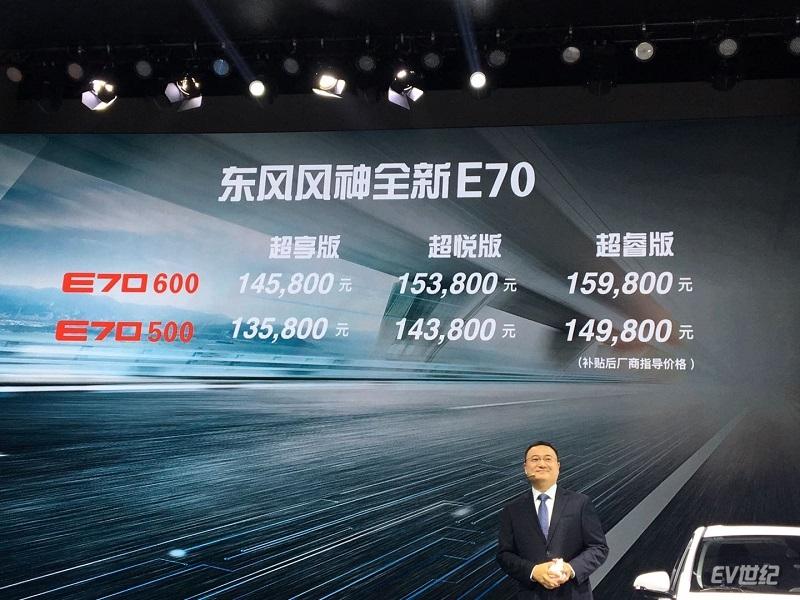 原东风沈峰品牌新E70补贴13.58-15.98万元后售出