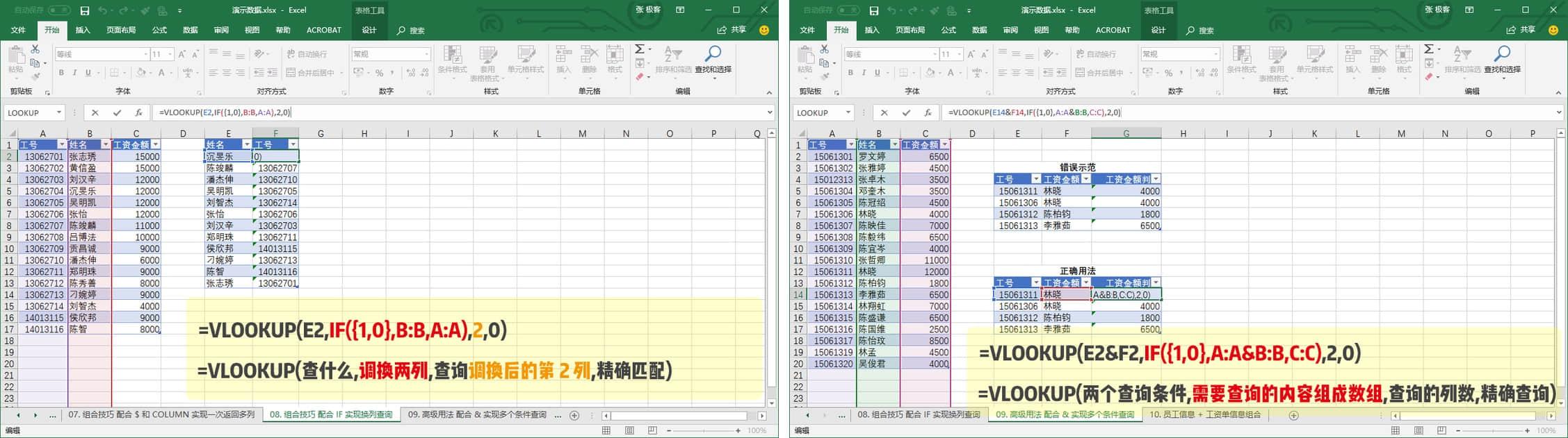 Excel 进阶技巧:数组的运算和应用场景