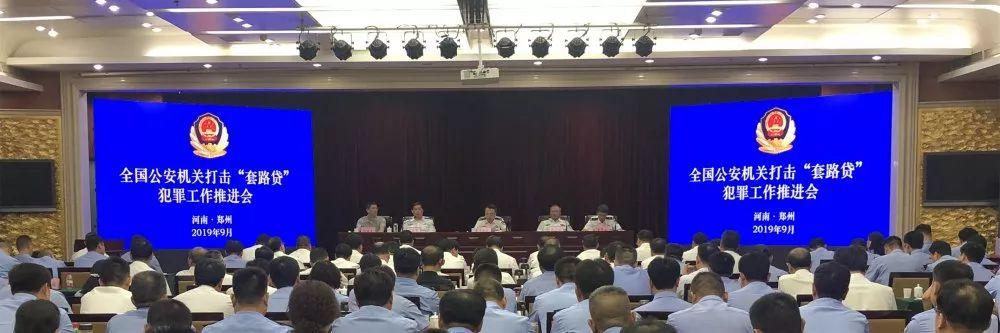 """<b>广东唯一!增城警方破获的这个案件入选公安部""""套路贷""""十大典型案例!</b>"""